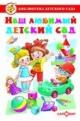 Наш любимый детский сад. Сборник произзведений для детей дошкольного возраста